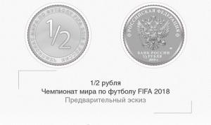 2018_0,5 руб.jpg