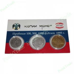 redkie-moneti-roccii-100-500-1000-rublei-1995-g-746-650x650.jpg