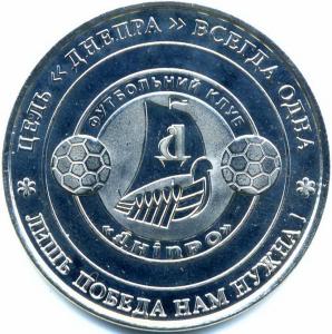 39-ФК Дніпро_1.jpg