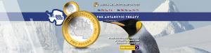 БАТ_2 фунта 2021 60 лет договору об Антарктике.png