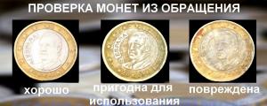 Проверка монет из обращения.jpg