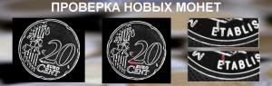 Проверка новых монет.jpg