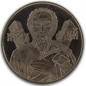 1 Апостол Андрій_1.JPG