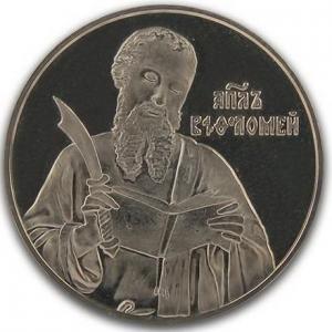 6 Апостол Варфоломей_1.JPG