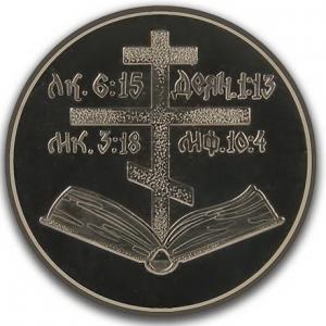 11 Апостол Симон_2.JPG