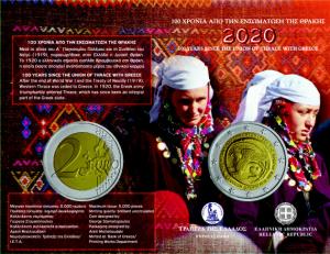 Греция2020.jpg