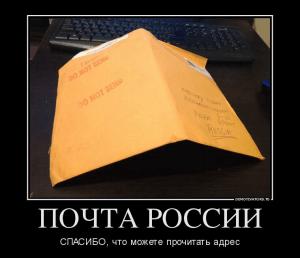 Почта.jpg