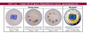 30 лес флагу ЕС-цвет.jpg