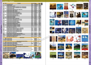 fess-catalog-evro-nickel-4_enl.jpg