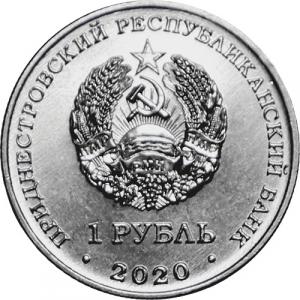 !_1 руб_2020.jpg