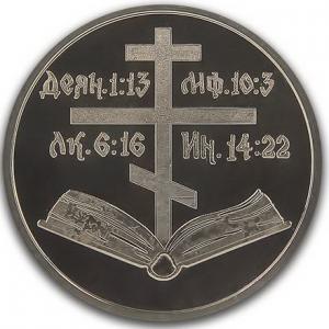 10 Апостол Фадей_2.JPG