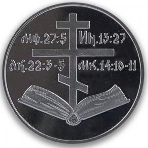 12 Іуда Іскаріот_2.JPG