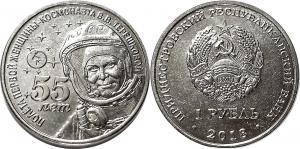tereshkova 1 rub.jpg