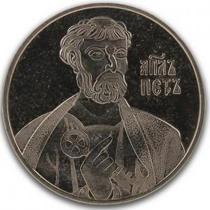 2 Апостол Петро_1.JPG