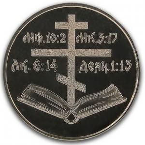 3 Апостол Іван Богослов_2.JPG