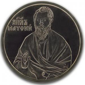 13 Апостол Матфій_1.JPG