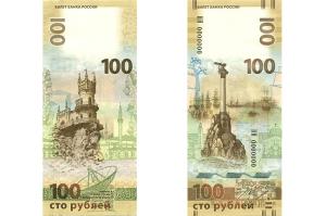 100 рублей 2015.jpg