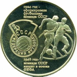 3_Футбольная команда СССР.jpg