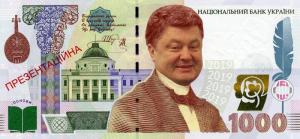 Экс-призидент Порошенко.jpg